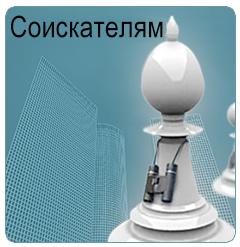 soiskatelyam_new_b