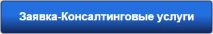 zayavka_konsultingovie_uslugi
